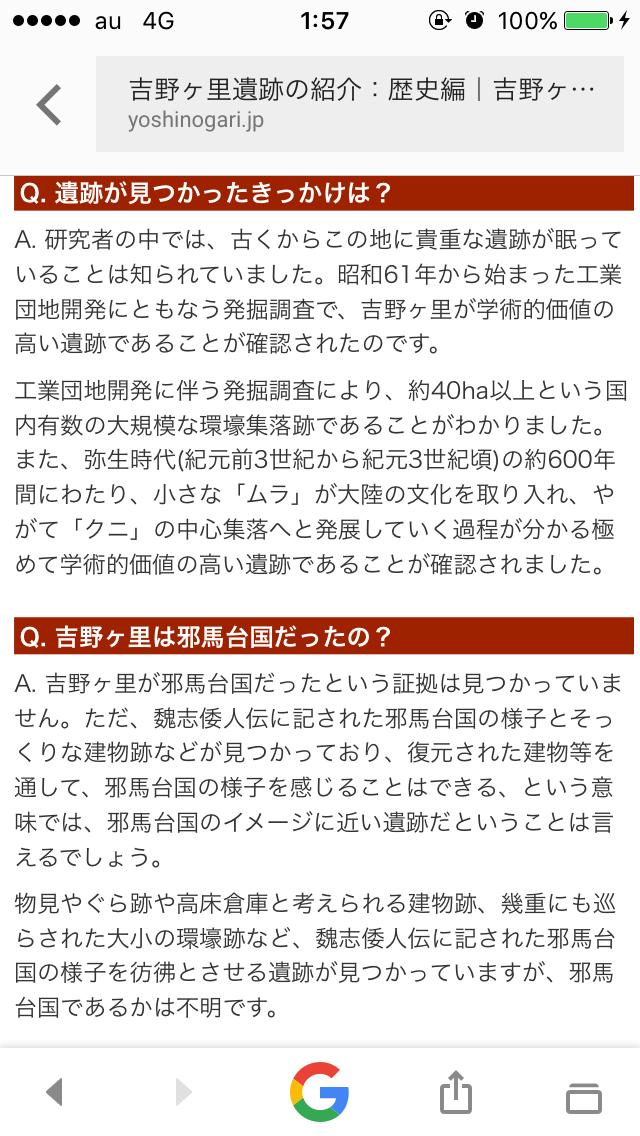 邪馬台国は九州、近畿どっちにあったと思いますか?