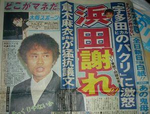 倉木麻衣好きな人!!