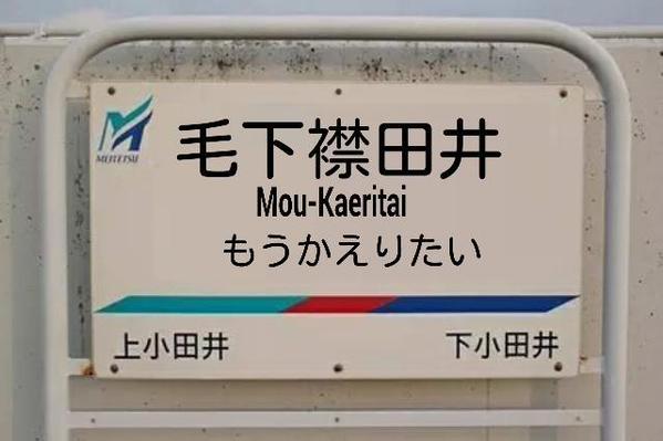 駅名を書いて路線名が分かったらプラスを押すトピpart2