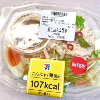 【ダイエット応援!】200kcal以下の美味しいもの(*´꒳`*)