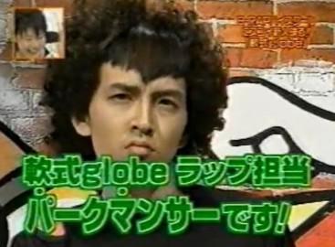 globeを語りたい