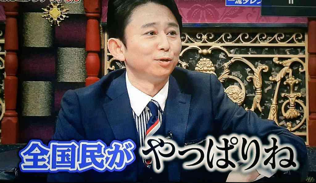 宮根誠司が2018年4月から妻子と別居生活か「女性自身」が報道