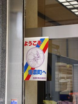 東京の危ない場所とはどこですか?