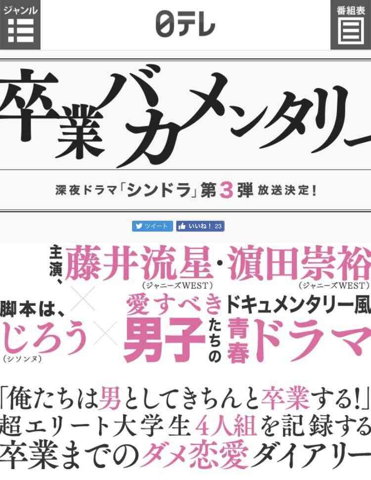 ジャニーズWEST藤井流星&濱田崇裕、ドラマW主演 シソンヌじろうが初のオリジナル脚本