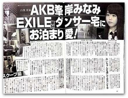 EXILE白濱亜嵐、男気あふれるセクシーな一面 1st写真集カット先行解禁