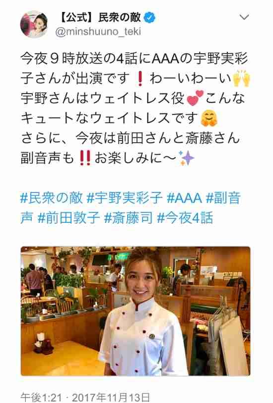 """AAA・宇野実彩子、ウエートレス役で""""月9""""デビュー「気分もアガってしまって」"""