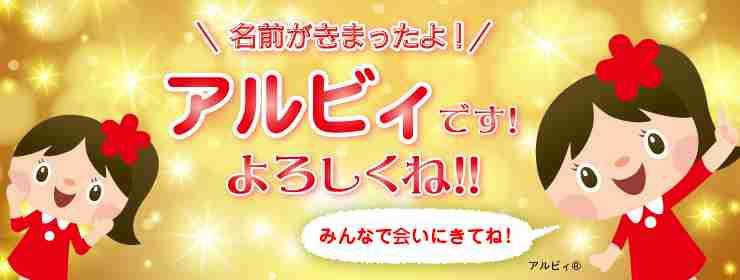 石川県民集まりまっしぃ~!
