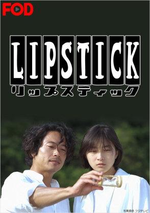 野島伸司さんの作品がすきな方 語りましょう!