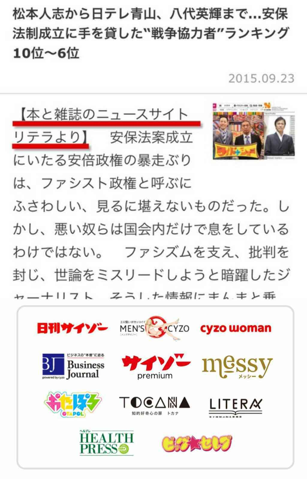 SMAP解散が原因!?