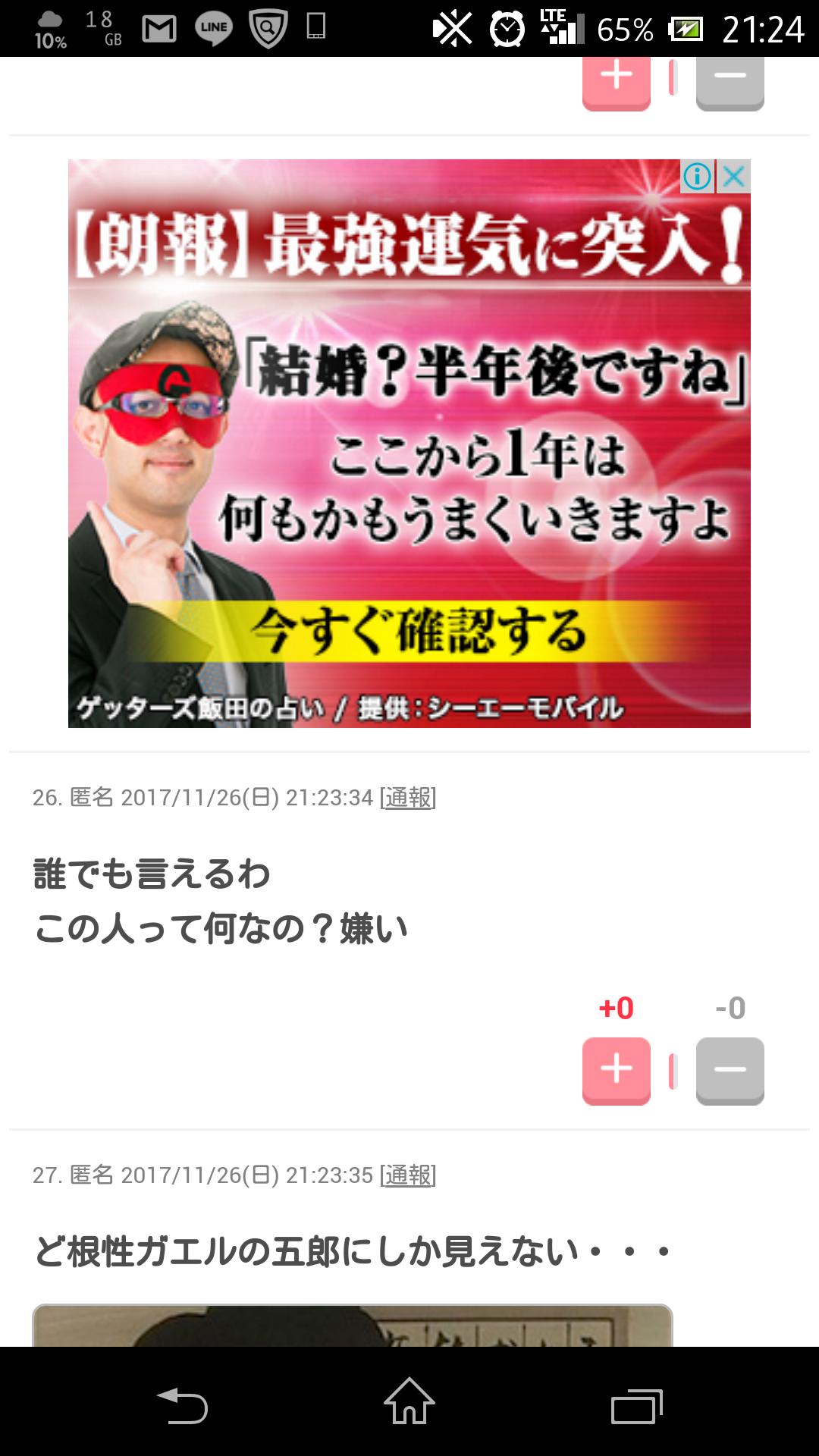 ゲッターズ飯田、来年の日本を占う「政治方面が荒れます」