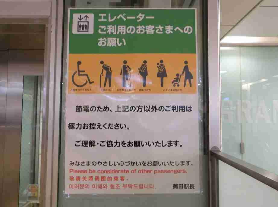 駅のエレベーターを荷物量が少ない健常者が利用するのは非常識?