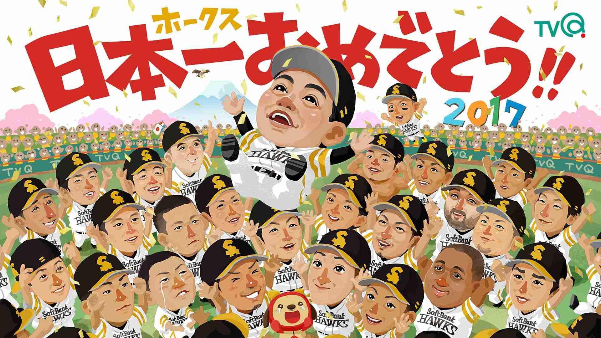 ソフトバンクが2年ぶり8度目の日本一 延長十一回、川島がサヨナラ打