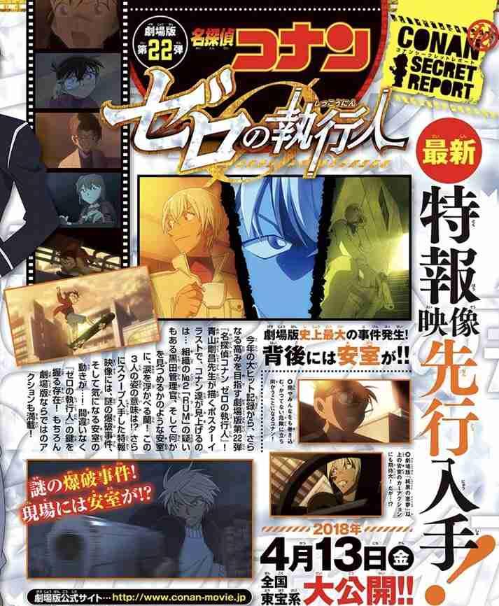 来春公開の劇場版名探偵コナンは 『ゼロの執行人(しっこうにん)』
