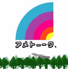【実況・感想】日曜もアメトーーク! 2時間SP