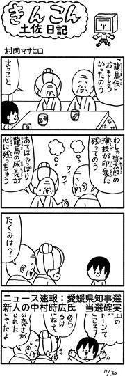 絵が可愛い漫画家