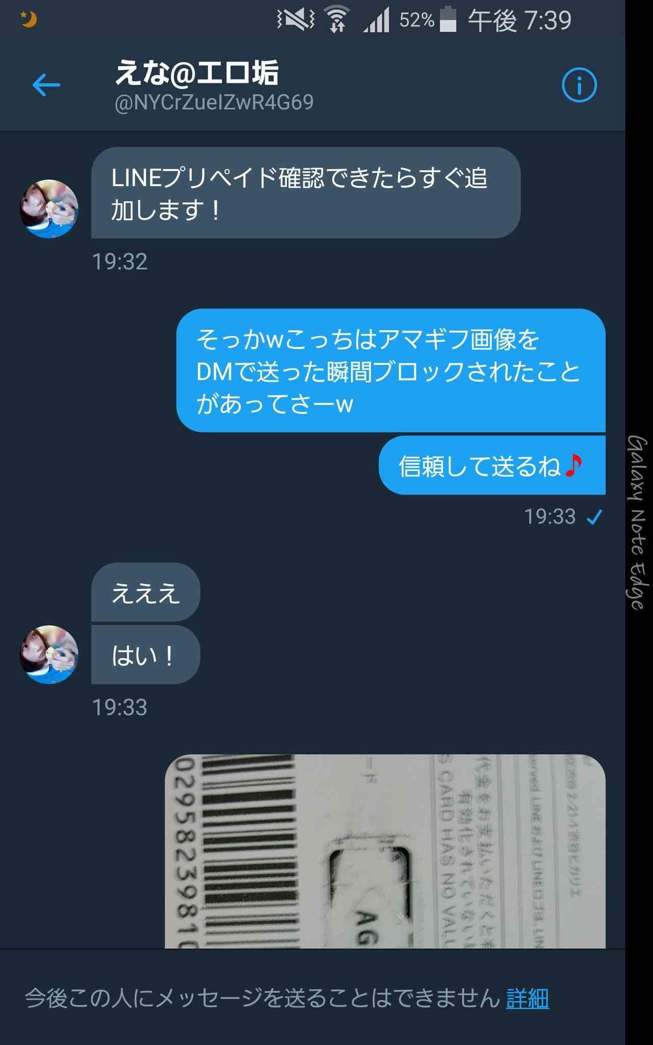 名古屋市の男子高校生26人 女子を装い出会い系アプリで電子マネー詐取