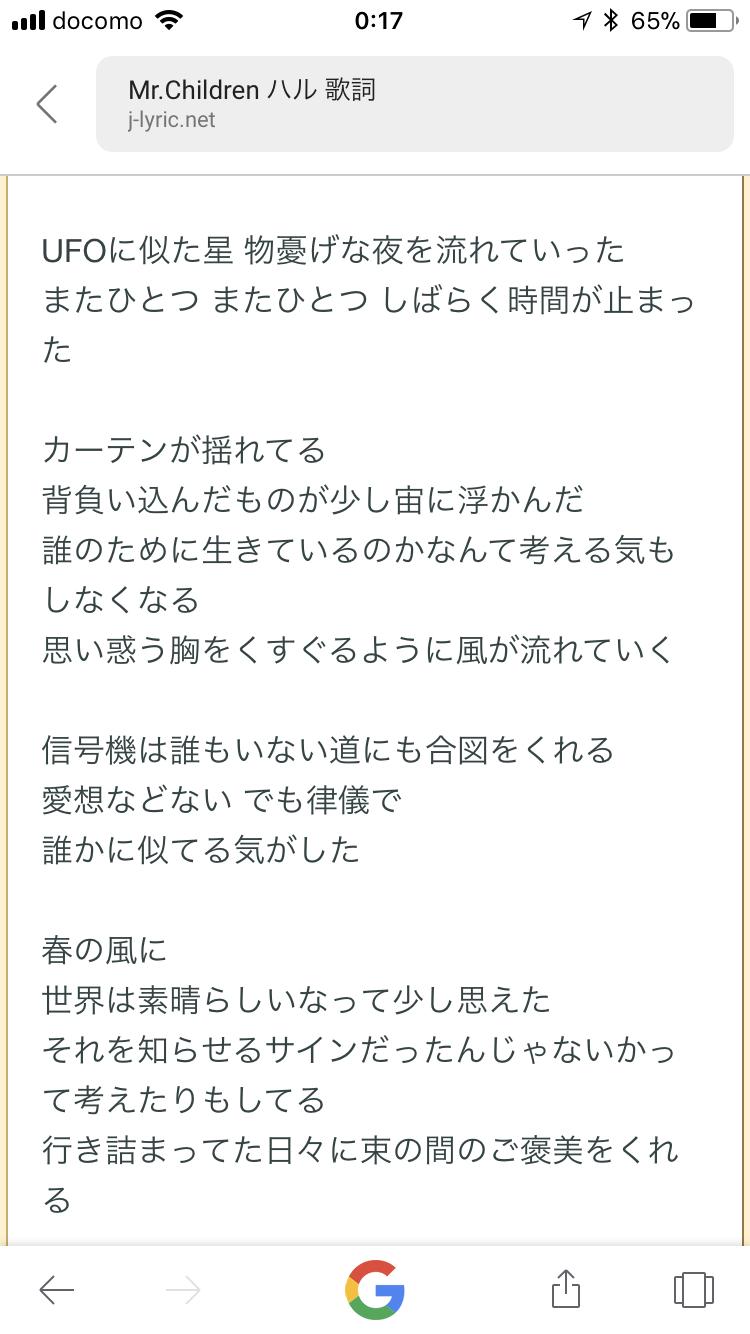 Mr.Childrenの曲を語ろう【アンチ禁止】
