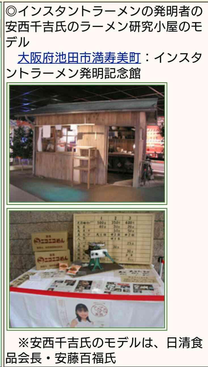 NHK来年後期の朝ドラは「まんぷく」…モデルは「チキンラーメン」開発した安藤百福さんの妻