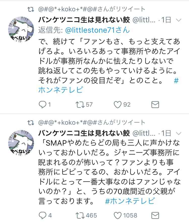 AbemaTV『72時間ホンネテレビ』制作陣の暴走でテレ朝スタッフが全面撤退の緊迫舞台裏