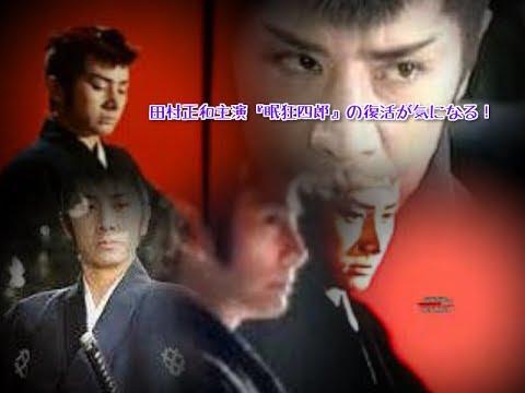 田村正和「ホテル直撃断った」上沼恵美子が暴露