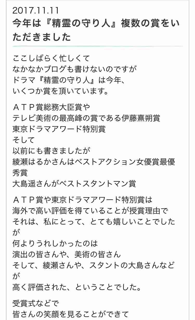 【実況・感想】大河ファンタジー 精霊の守り人~最終章~(1)「バルサ、故郷へ」