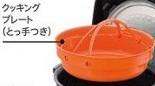 炊飯器は何を使ってますか?
