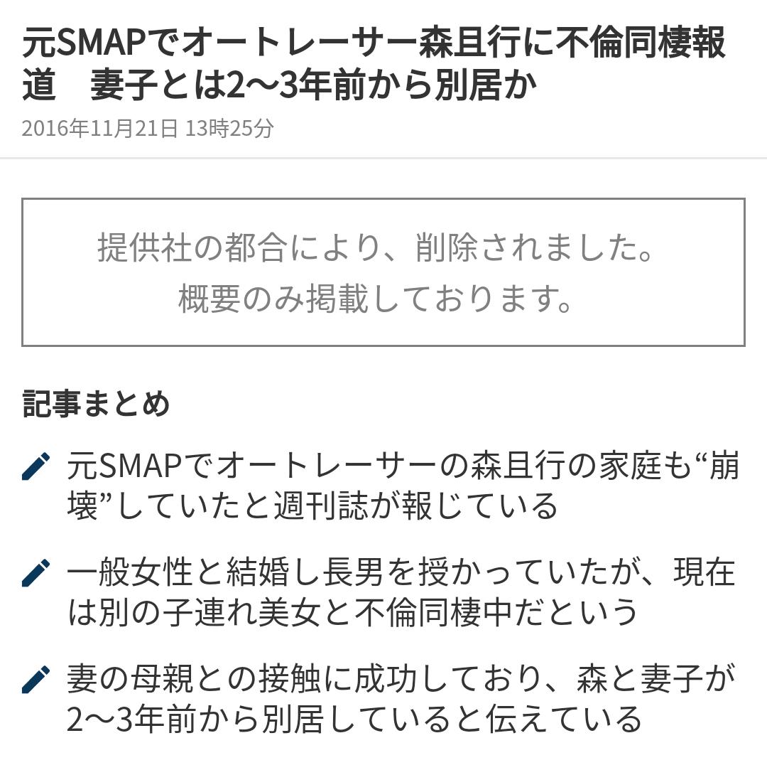 「72時間TV」元SMAP3人と森且行で「視聴者数6000万人」キー局真っ青