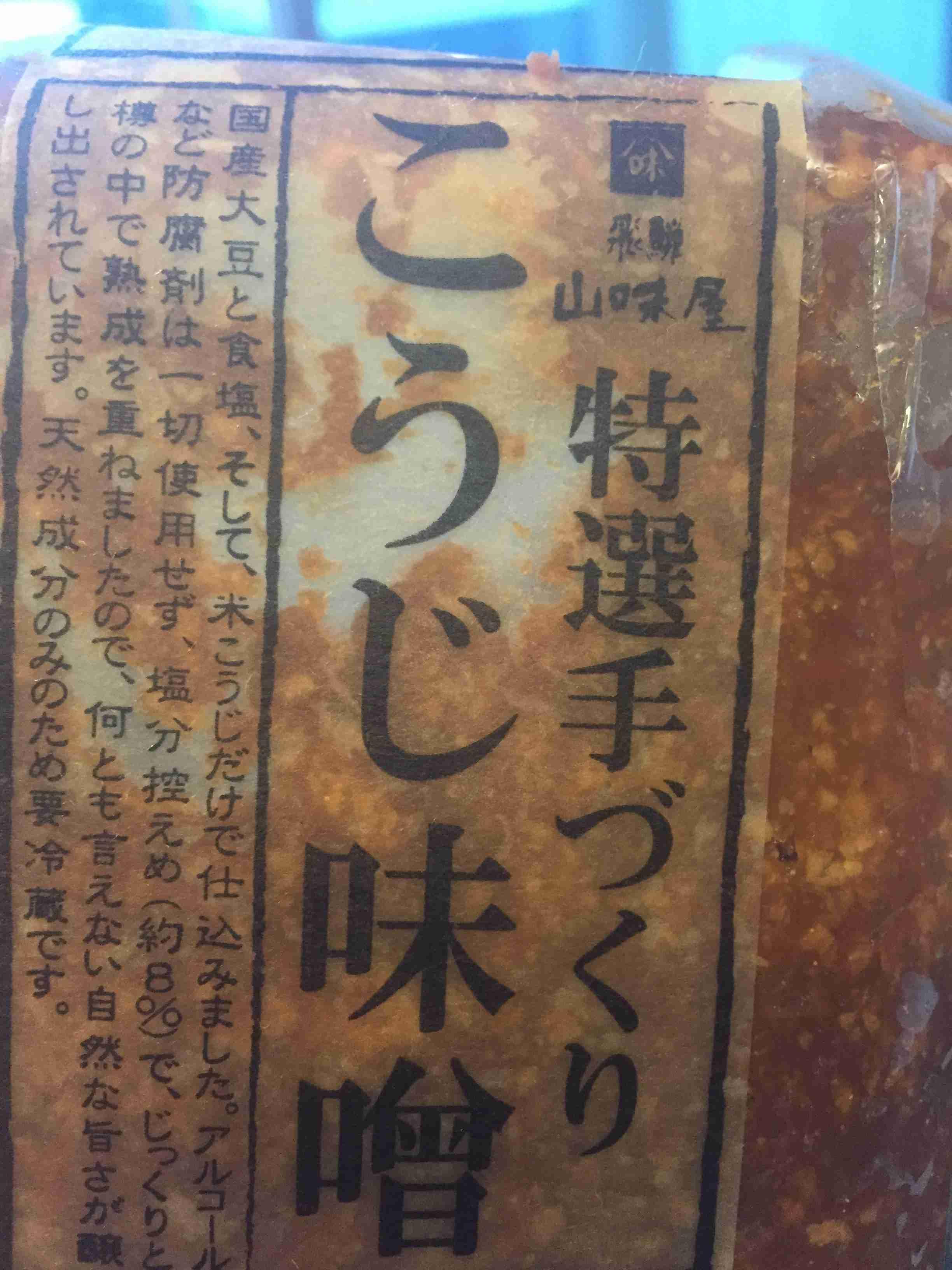オススメの味噌!