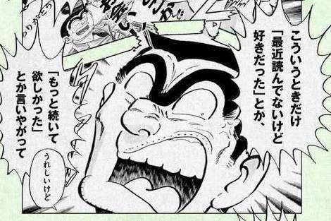 『めちゃイケ』来春終了を正式発表…ナイナイ岡村「えっ…」と絶句