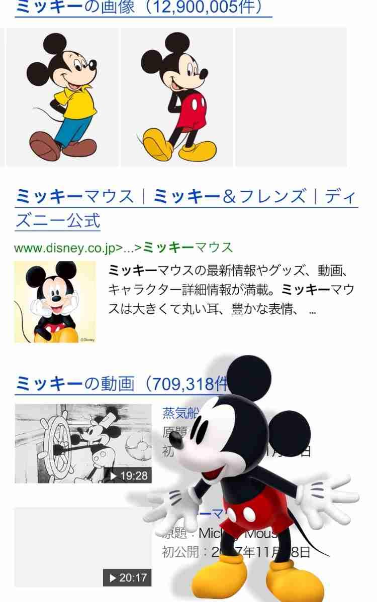 【今すぐやってみよう】Yahooで「ミッキー」と検索するとメッチャ可愛いことになるよーッ!スマホ版で検索してみて!!