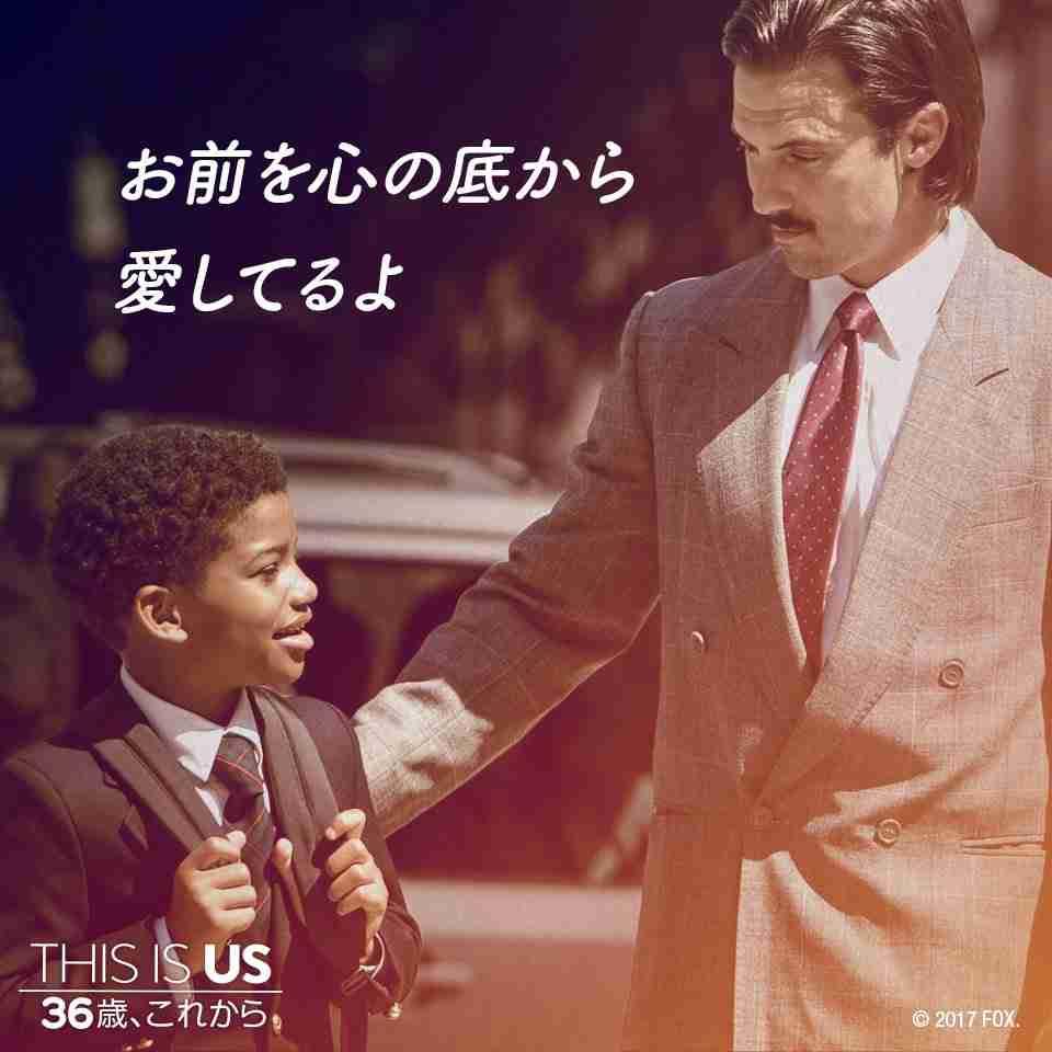 『THIS IS US』を語りたい!