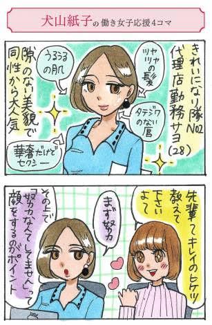 女子力上がる漫画