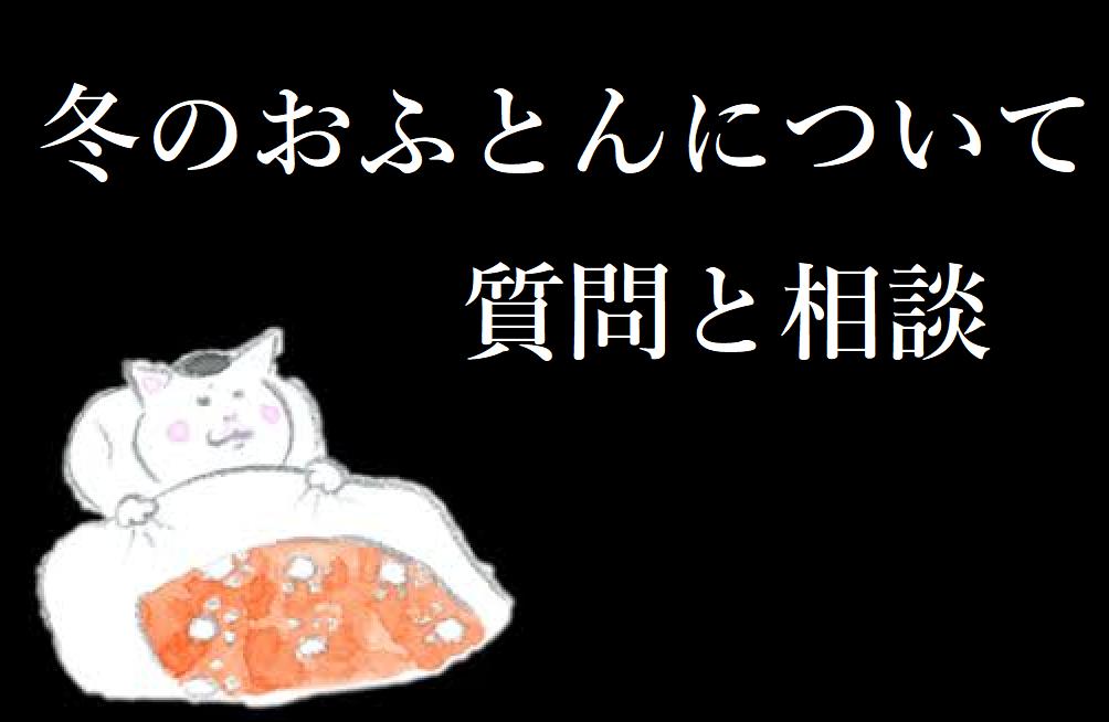 寝具について語りたい