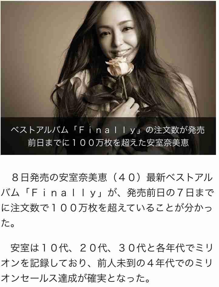 NHK23日に安室奈美恵の特集番組 結婚、出産、休業…涙ながらに告白