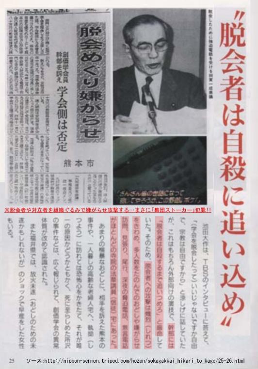 HKT48今村麻莉愛、自宅写真に「聖教新聞」 「マジならドン引き」「100年の恋も醒める」ネットで批判と憶測