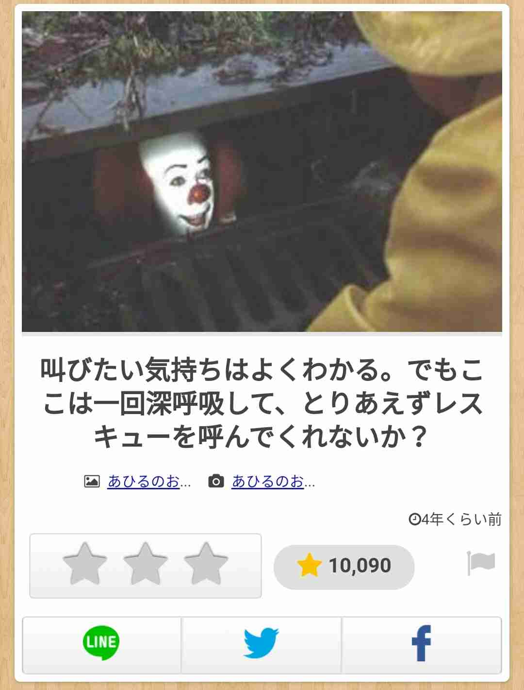 映画『IT』観た方!