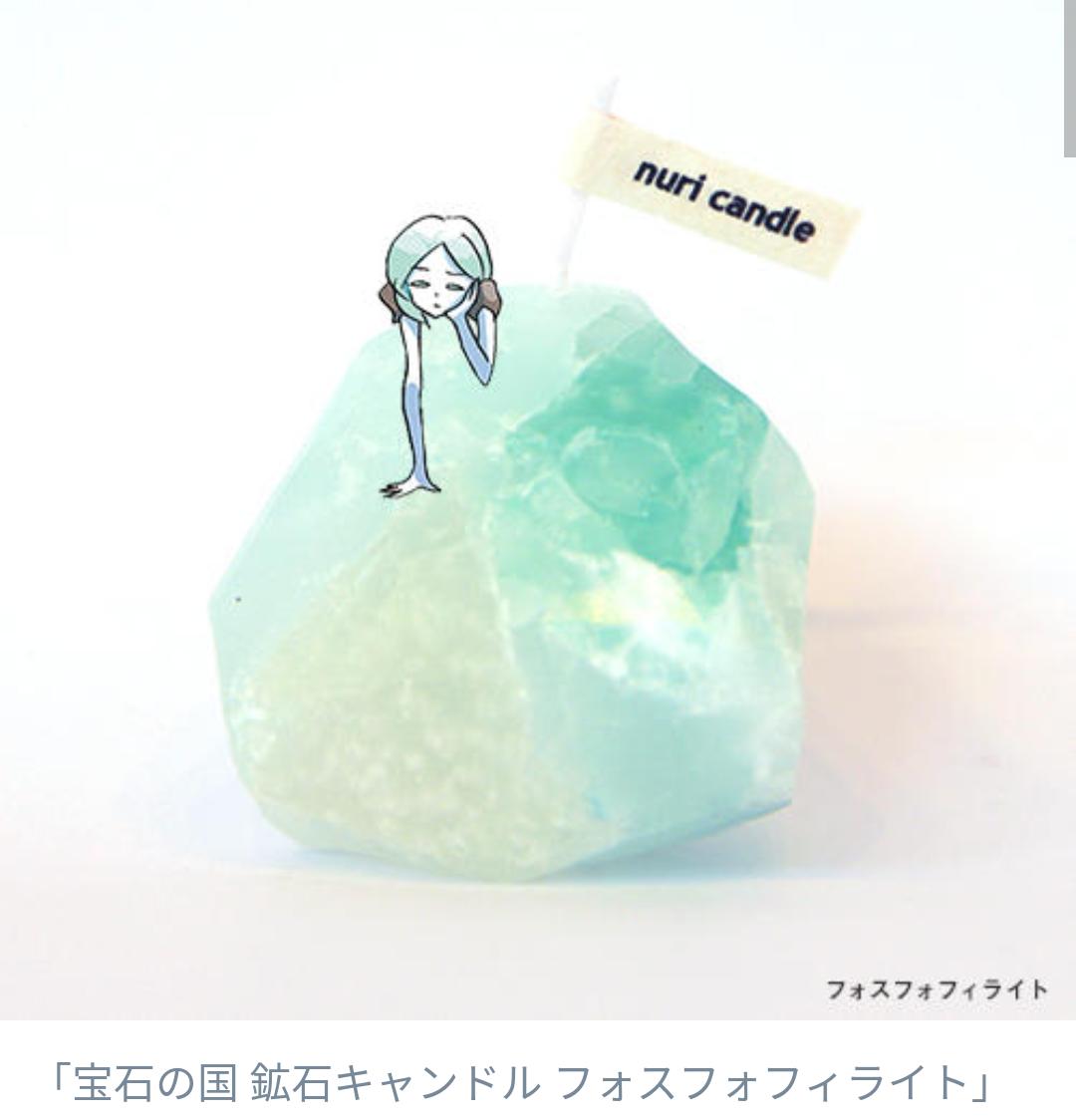 【漫画&アニメ】「宝石の国」好きな人