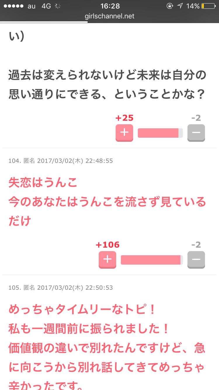 元カレの未練を断ち切るトピ!