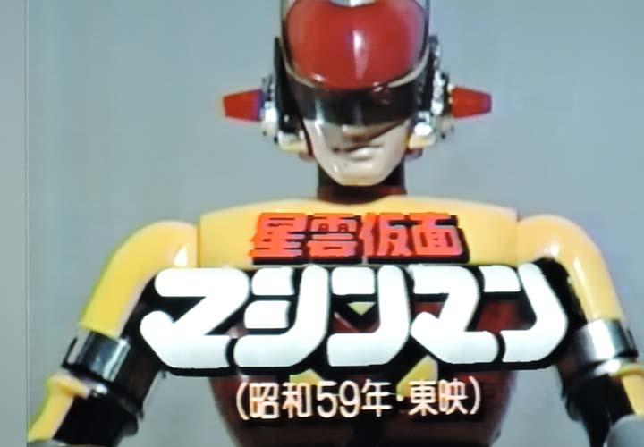 日本の特撮ヒーローをあげるトピ