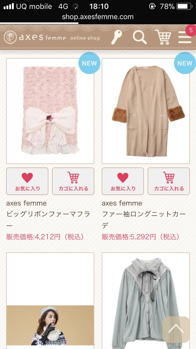 axes femmeが好き(だった)人!!