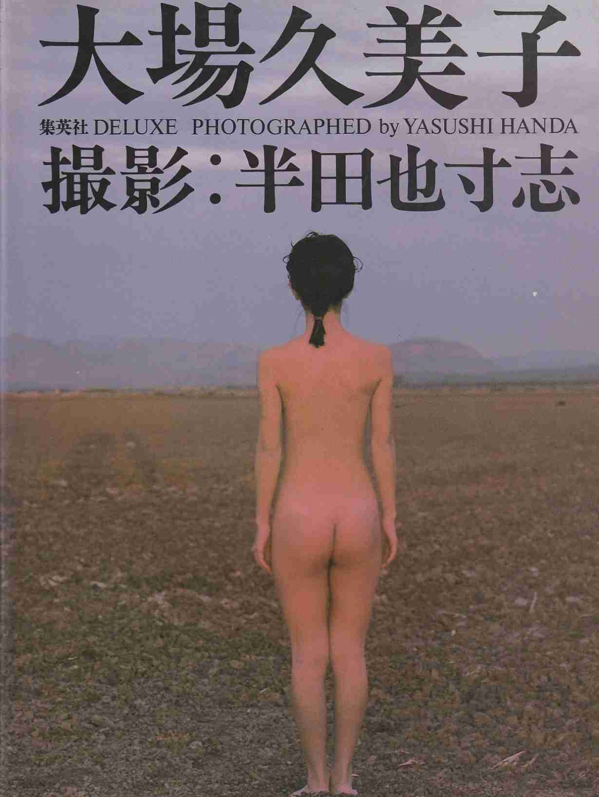 大場久美子、「還暦グラビア」目指し本気の筋トレスタート 50代でビキニ写真公開し反響