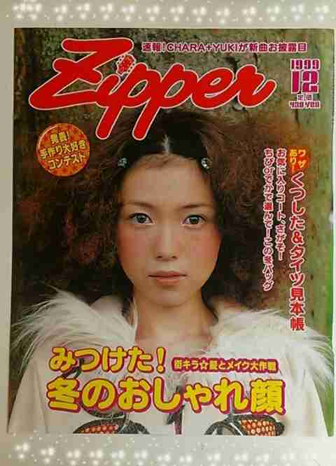 『Zipper』12月発売号で休刊 24年の歴史に幕