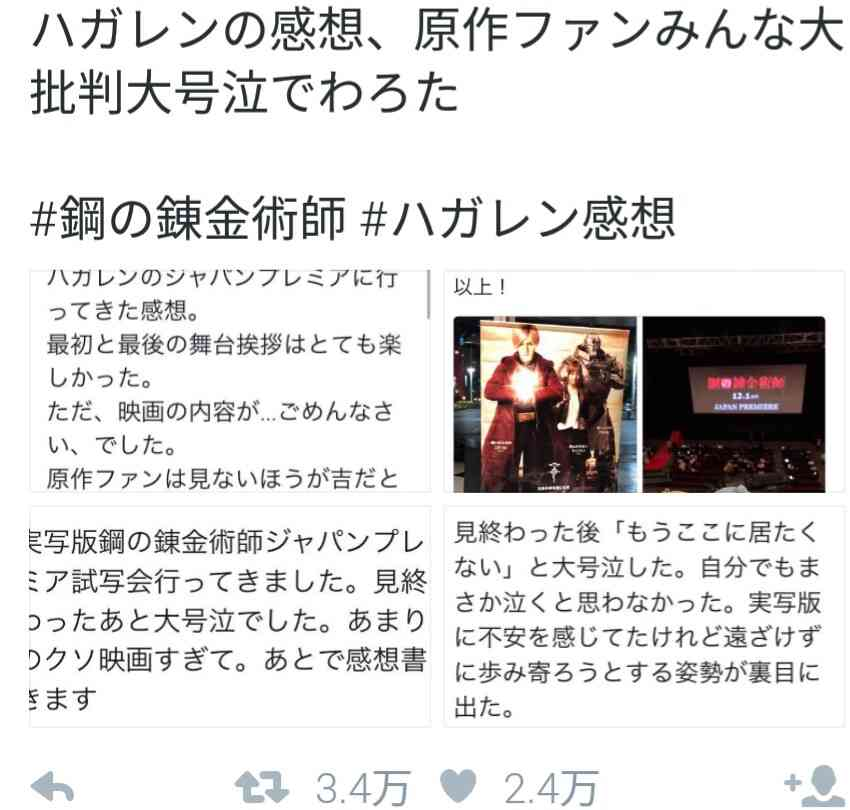 Hey!Say!JUMP山田涼介『鋼の錬金術師』にブーイングの嵐で酷評レビュー相次ぐ