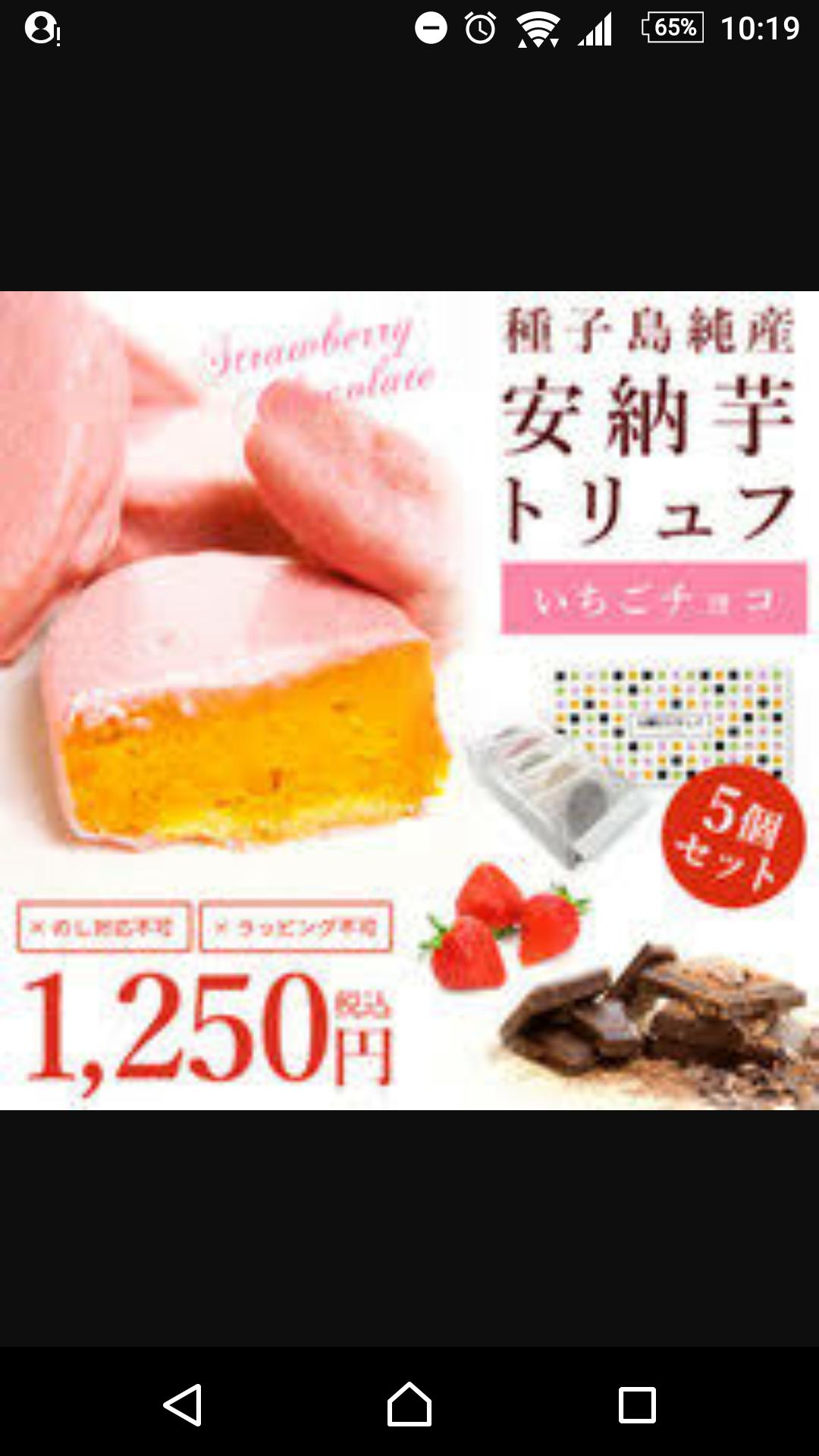 いちごのお菓子が好きな方!!