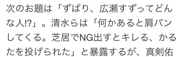 「ルール無用の可愛さ!!!」広瀬すず、「マガジン」グラビア登場