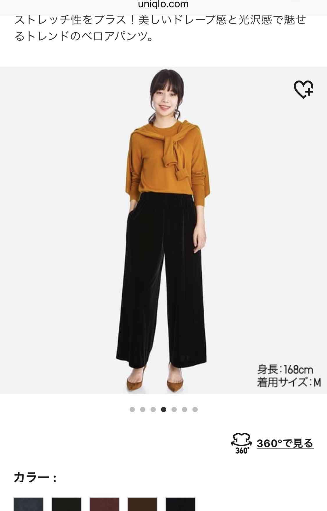 下半身デブのファッション