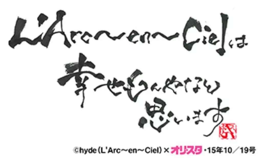 L'Arc〜en〜Cielを語りたい