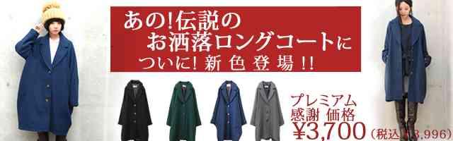 主婦の方、普段のコートとよそ行きコートは分けてますか?