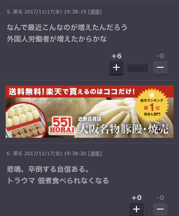 小学校給食のつくだ煮に2.5センチの虫混入、千葉県の業者が製造…大阪