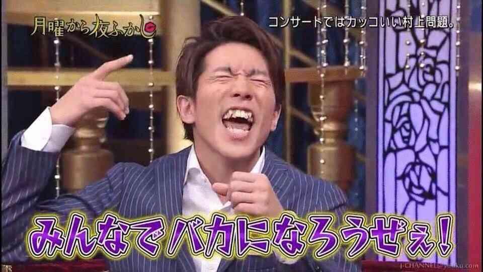 小島瑠璃子、関ジャニ∞村上信五との熱愛報道に初言及「先輩です。よくしていただいてます」
